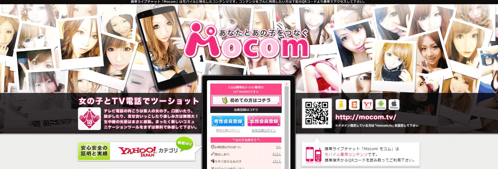 モコム入会ガイド