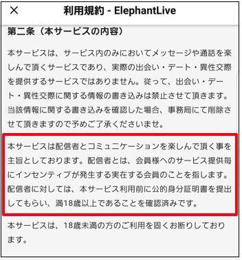エレファントライブ(ElephantLive)出会える