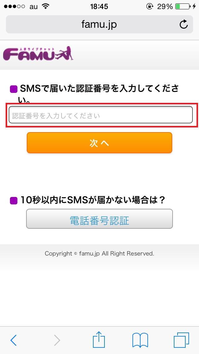 FAMU(ファム)チャット入会方法