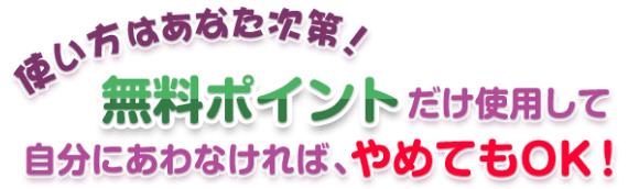 TSUBAKI(ツバキ)人妻エロアプリ入会登録方法